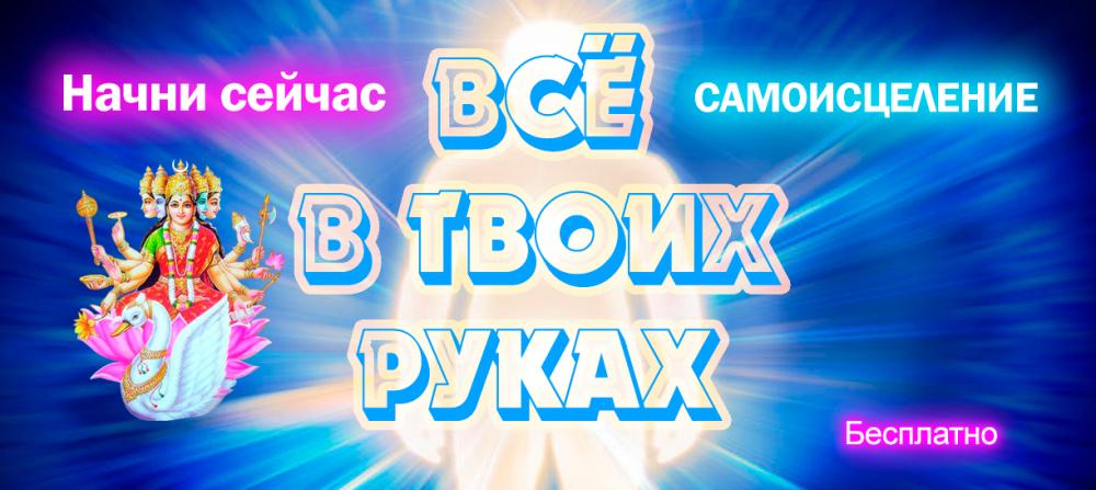 САМОИСЦЕЛЕН1ИЕ-1.png